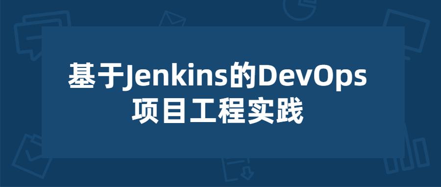 基于Jenkins的项目工程实践