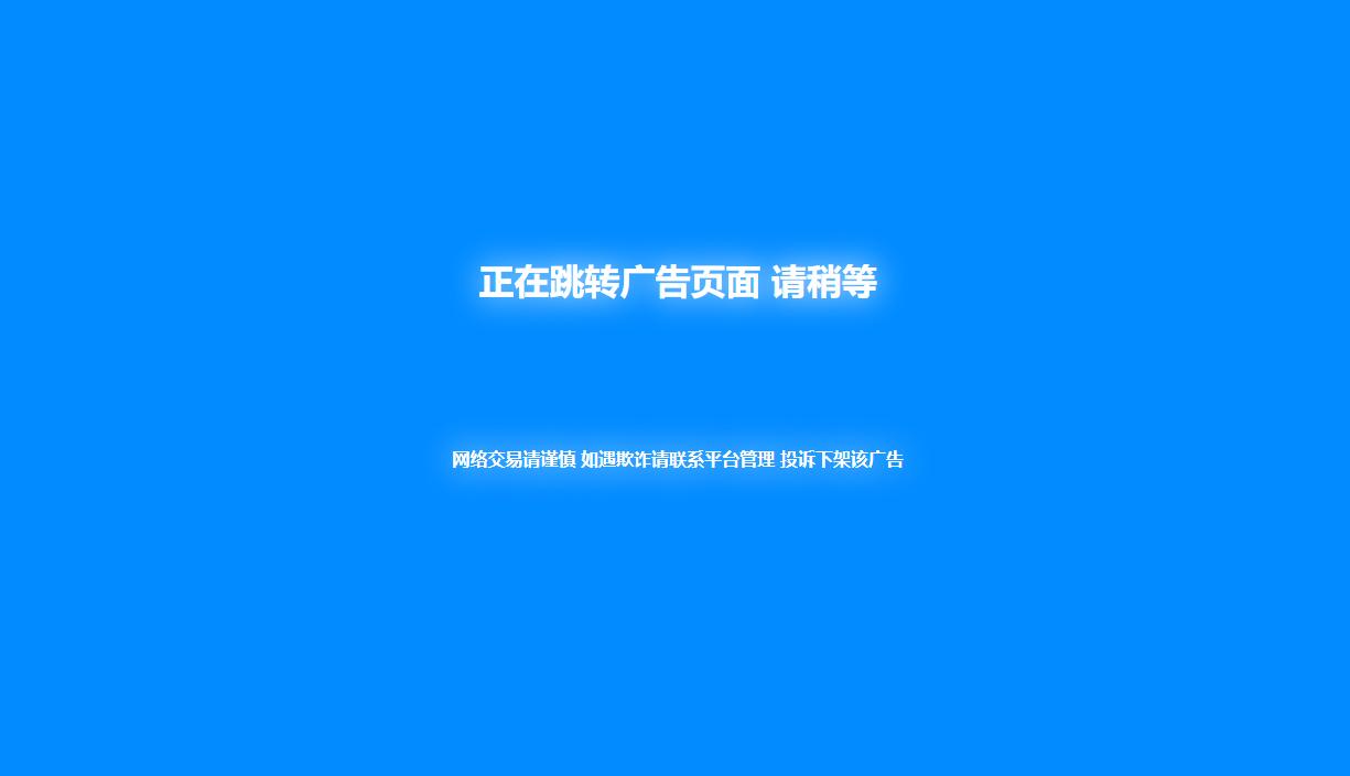 新版蓝色广告跳转页面代码分享
