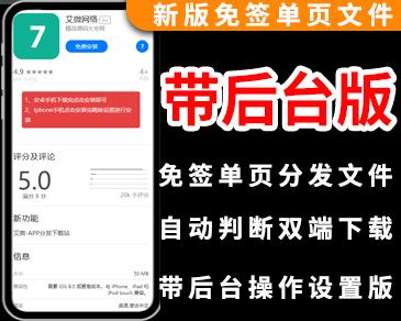 【新版带后台】APP应用下载页带后台 app分发下载页单页落地介绍IOS免签分发/自判断双端