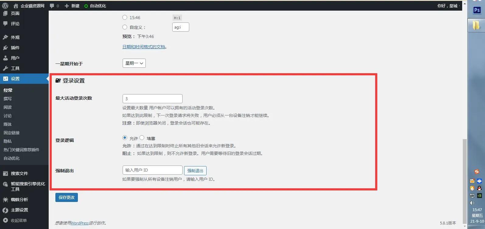 带安装教程丨Erphp loggedin 异地IP登录自动禁封用户 WordPress插件