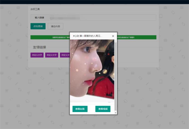 php+api单文件短视频去水印解析网站源码